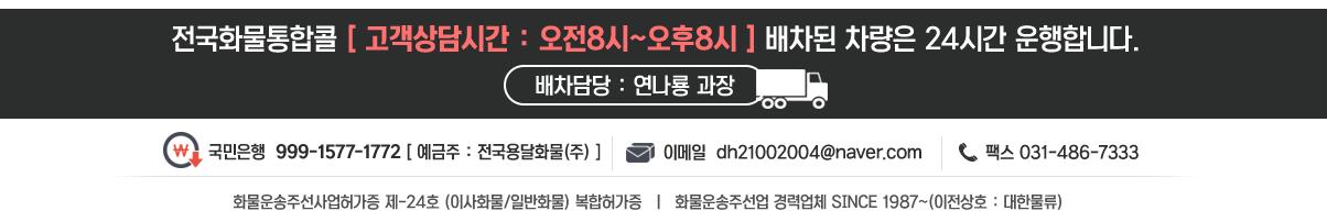 170106_전국화물용달_배너 테두리xxx.png