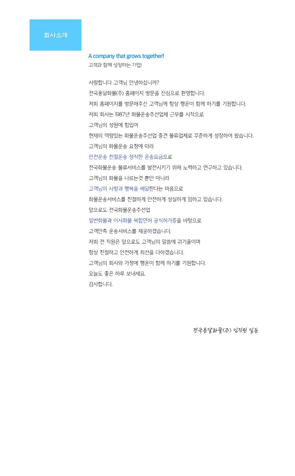 회사소개 전국용달화물(주)170204 copy.png
